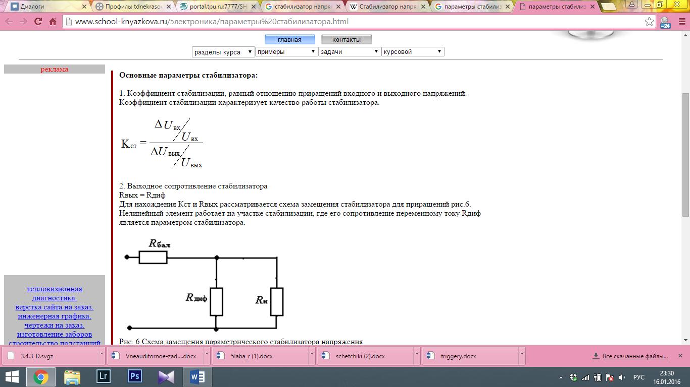 Izravnalne diode. Silikonska dioda 24