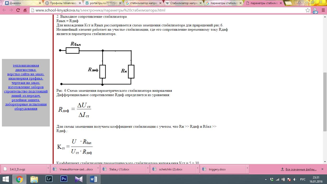 Izravnalne diode. Silikonska dioda 81