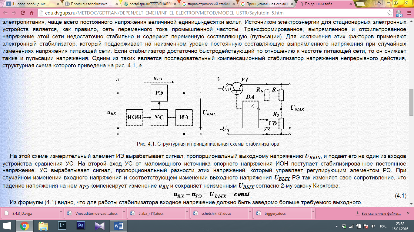Izravnalne diode. Silikonska dioda 15