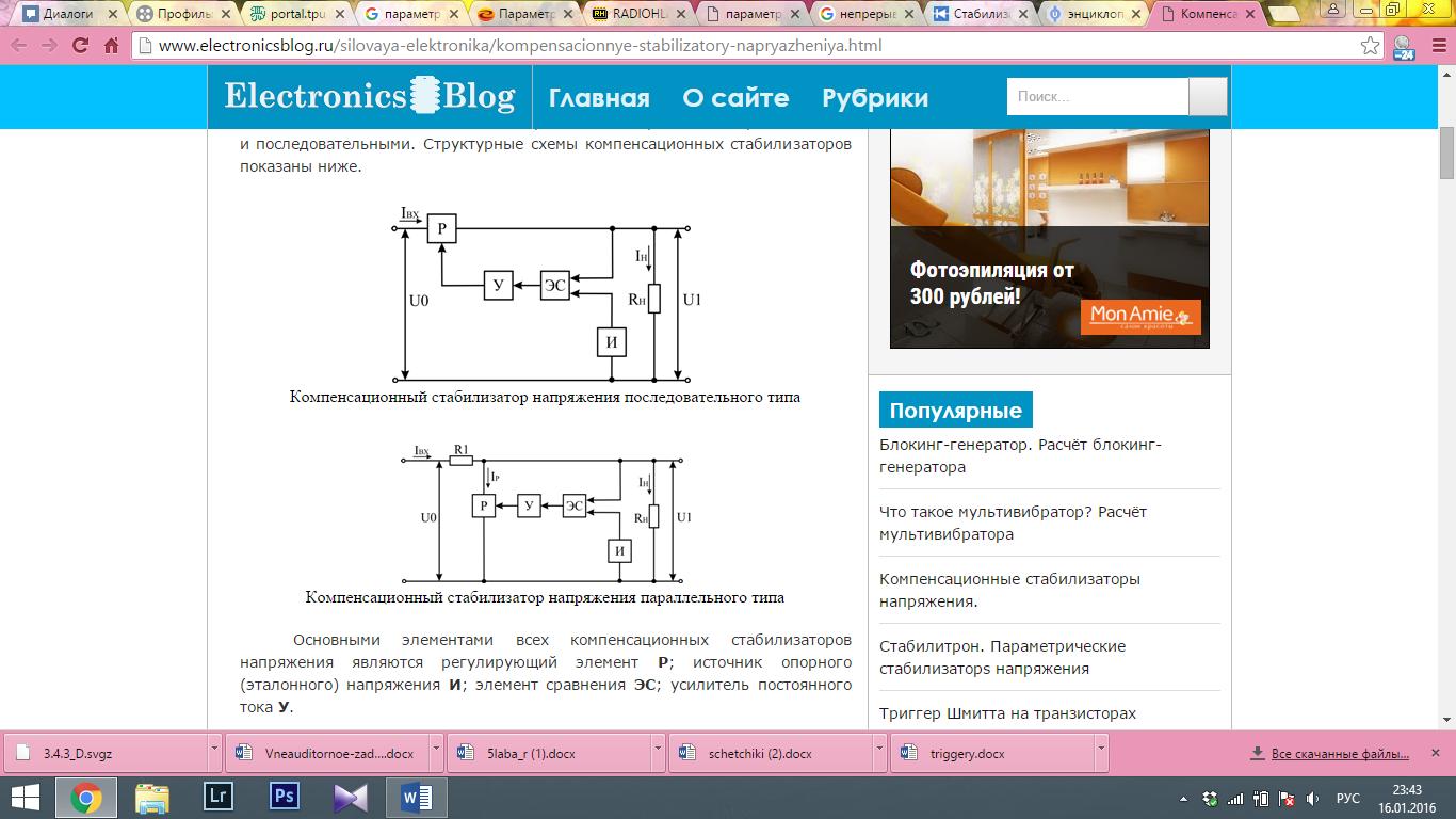 Izravnalne diode. Silikonska dioda 76