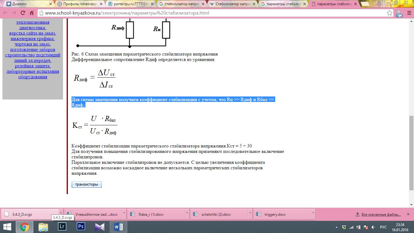 Izravnalne diode. Silikonska dioda 22